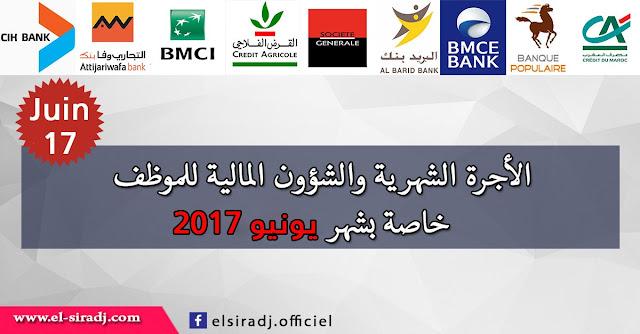 ركن خاص بالاستفسار عن الأجرة الشهرية والشؤون المالية للموظف - شهر يونيو 2017