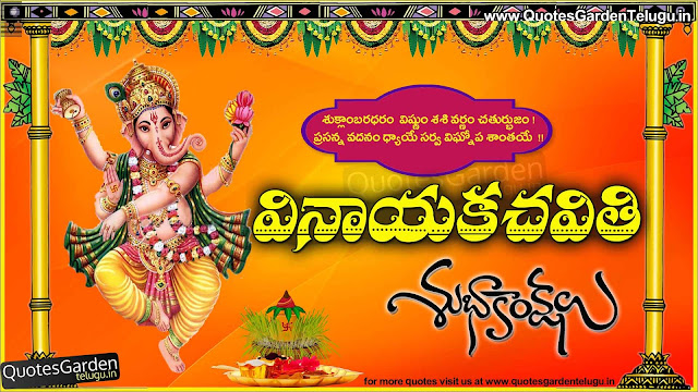 Ganesh Chaturthy 2016 Greetings Quotes in telugu