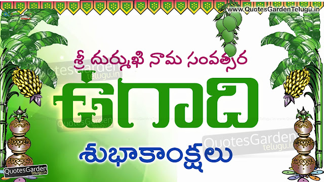 Durmukhi Nama Samvatsara Telugu Ugadi 2016 Quotations Greetings Wishes