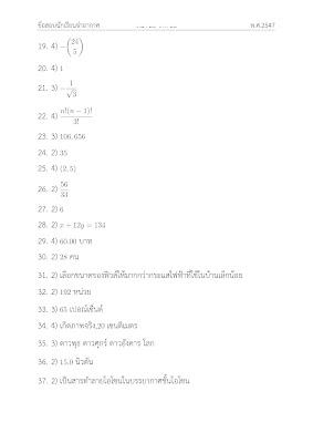 ข้อสอบนักเรียนจ่าอากาศ ปี 2547 พร้อมเฉลย