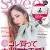 Sweet発売とLIVE STYLE 2016-2017 ファンクラブ先行の当選発表