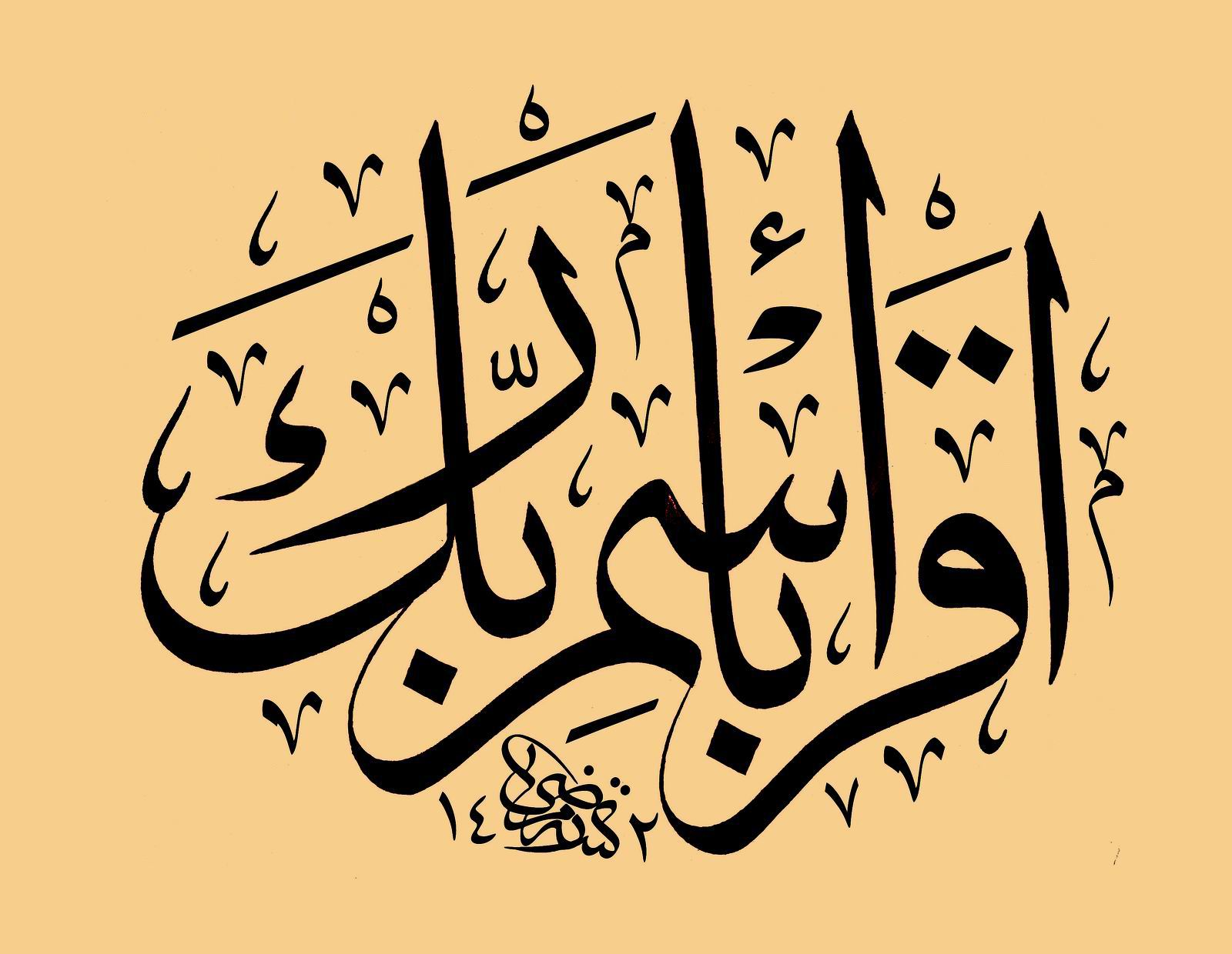 islam the perfect religion  best islamic calligraphy wallpapers free downloads