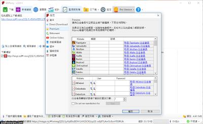 [白馬下載器] MiPony 3.1.0 免安裝中文版 - 免空下載工具 - 阿榮福利味 - 免費軟體下載