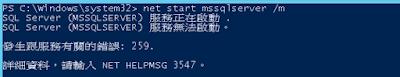 MSSQL Server Single User Mode