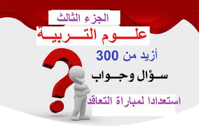 أزيد من 330 سؤال وجواب في علوم التربية ( الجزء 3 )