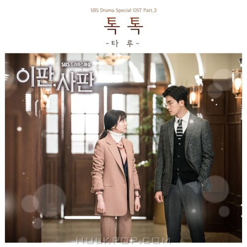 TARU – Nothing to Lose OST Part.3
