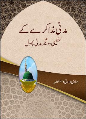 Madani Muzakarah Aur Tanzeemi Madani Phool – Jumad-al-Oula pdf in Urdu