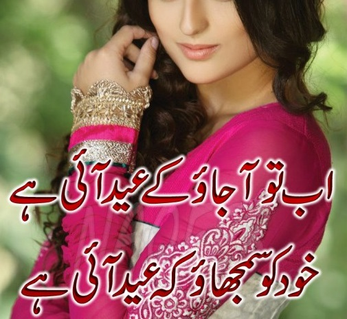 Eid poetry-Shayari | Poetry 4 U