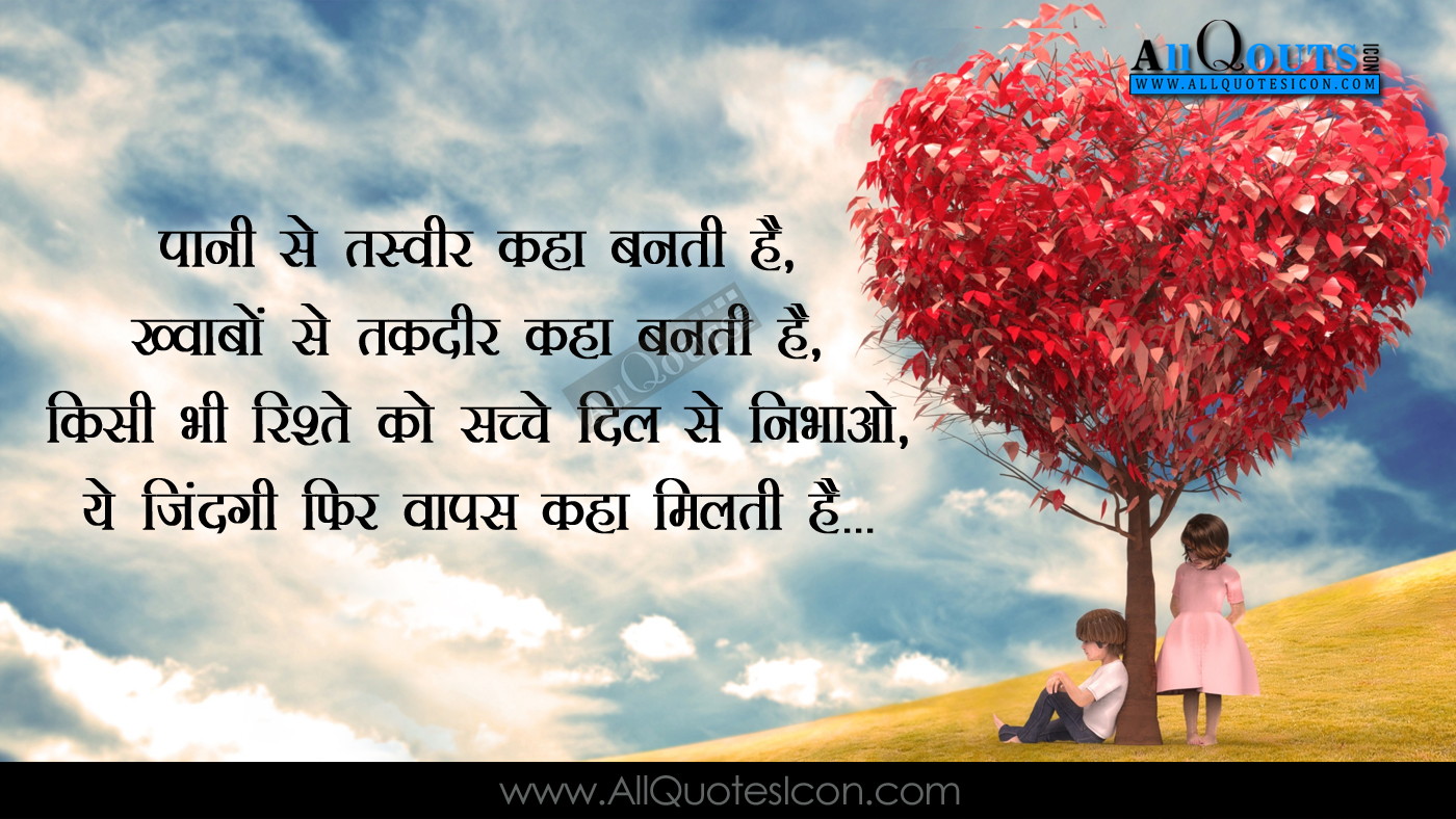 Best Love Quotes In Hindi Wallpapers : Love Feelings and Sayings in Hindi HD Wallpapers Best Love Quotes ...