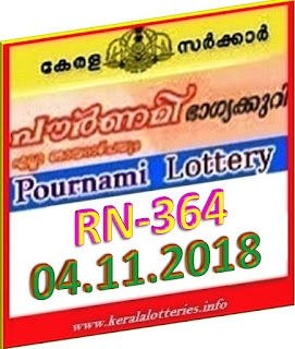 kerala lottery result from keralalotteries.info 04/11/2018, kerala lottery result 04-11-2018, kerala lottery results 04-11-2018, POURNAMI lottery RN 364 results 04-11-2018, POURNAMI lottery RN 364, live POURNAMI   lottery RN-364, POURNAMI lottery, kerala lottery today result POURNAMI, POURNAMI lottery (RN-364) 04-11-2018, RN 364, RN 364, POURNAMI lottery RN364, POURNAMI lottery 04-11-2018,   kerala lottery 04-11-2018, kerala lottery result 04-04-2018, POURNAMI, POURNAMI lottery result today,