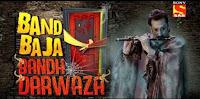 Band Baja Bandh Darwaza Tv Show sab tv upcoming serial show, story, timing, schedule, Band Baja Bandh Darwaza Show Show Repeat timings, TRP rating this week, actress, actors name with photos