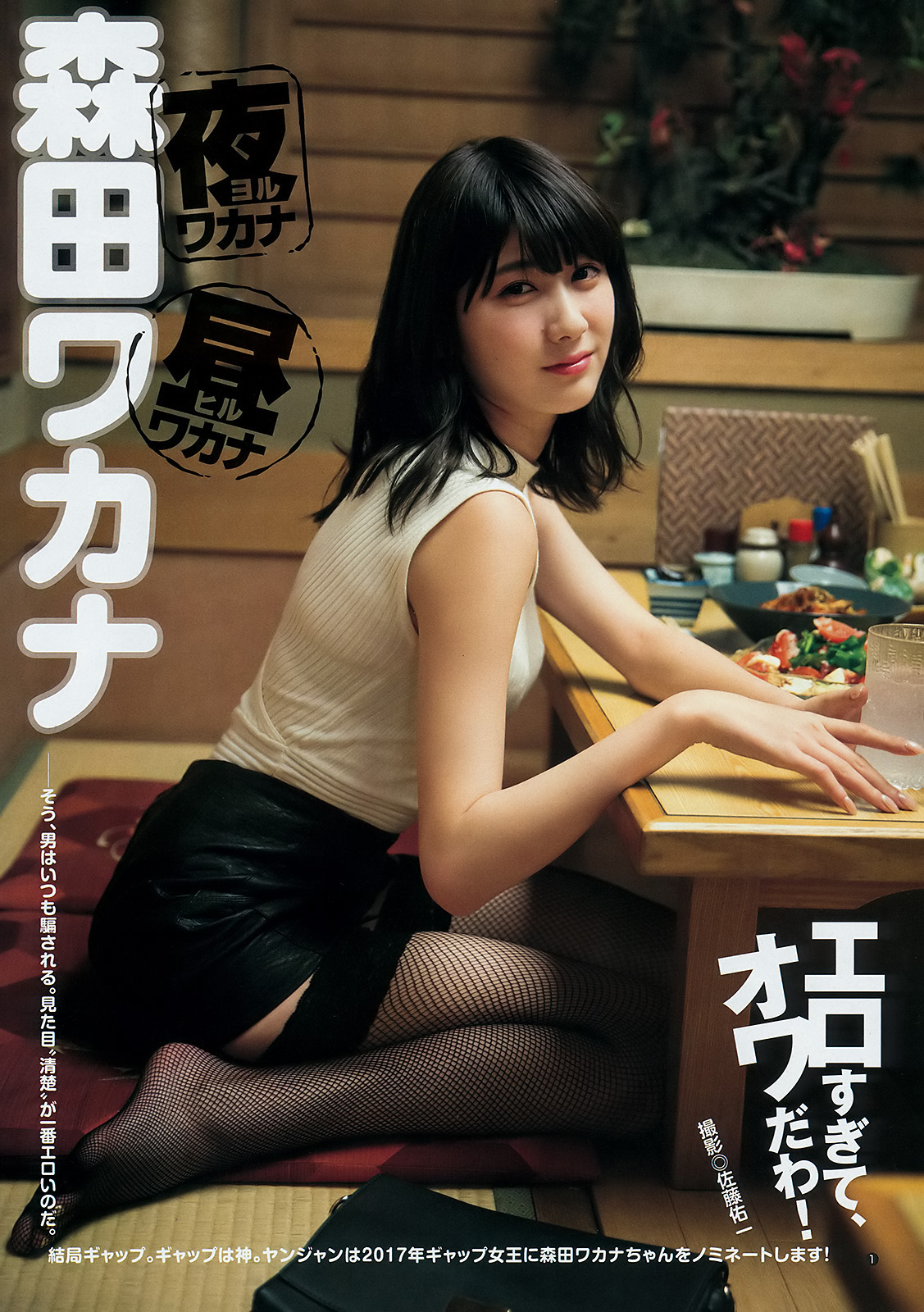 Morita Wakana 森田ワカナ, Young Jump 2017 No.52 (週刊ヤングジャンプ 2017年52号)