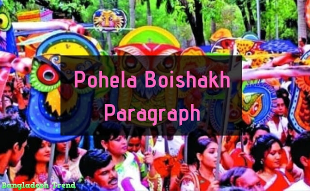Pohela Boishakh Paragraph