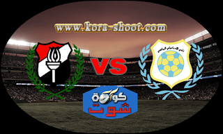 مشاهدة مباراة الإسماعيلي والداخلية بث مباشر 17-05-2019 الدوري المصري