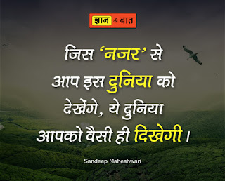 best-quotes-on-life-in-hindi