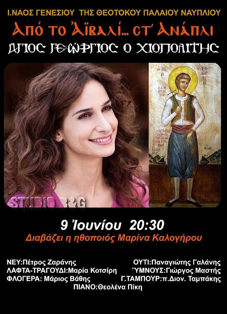 """""""Από το Αϊβαλί...στ΄ Ανάπλι"""": Εκδήλωση με την ηθοποιό Μαρίνα Καλογήρου στον Ι.Ναό της Παναγίας στο Ναύπλιο"""