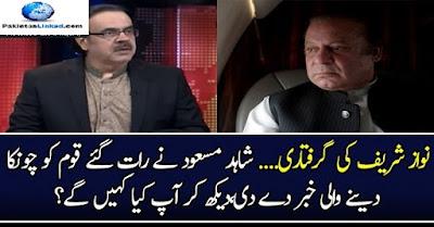 Nawaz Sharif Ko Griftar Kia Ja sakta Hai..?? Dr.Shahid Masood