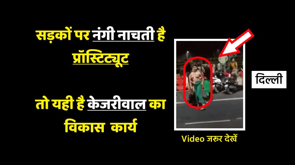 Delhi me kejriwal ka sex adda