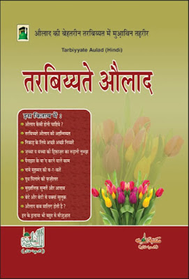 Download: Tarbiyat-e-Aulad pdf in Hindi