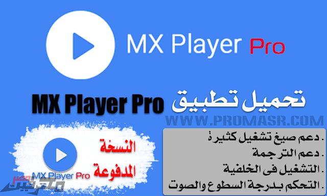 تحميل تطبيق MX Player Pro النسخة المدفوعة اخر اصدار