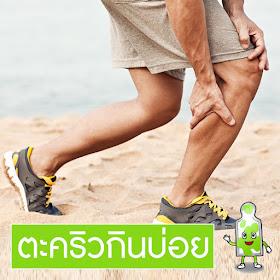 ตะคิวกินบ่อย-hrtexo.com