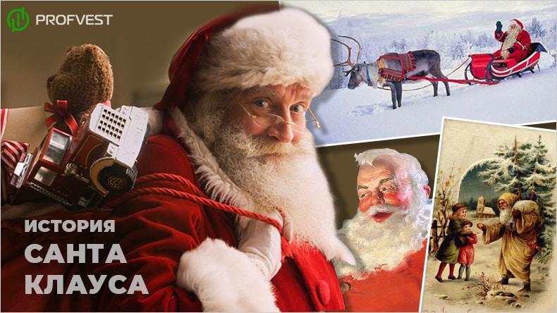 Санта Клаус история происхождения рождественского героя