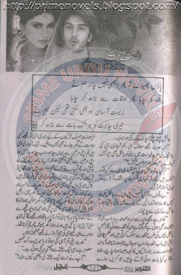 Zeesat kay safhat by Salma Ghazal pdf.