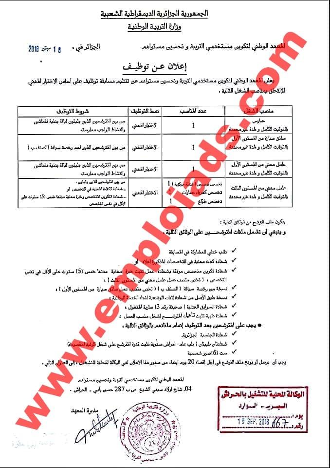 إعلان مسابقة توظيف بالمعهد الوطني لتكوين مستخدمي التربية و تحسين مستواهم بالحراش ولاية الجزائر سبتمبر 2018
