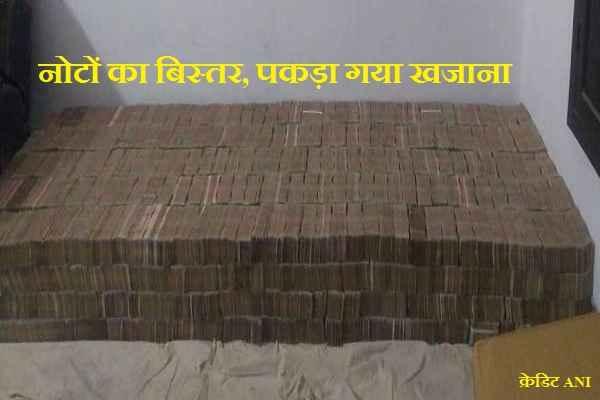नोटों का बिस्तर बना रखा था कानपुर का धनकुबेर, NIA ने मारा छापा तो पकडे गए करीब 100 करोड़ रुपये