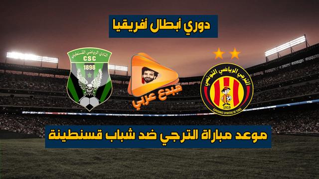 موعد مباراة الترجي وشباب قسنطينة 13-4-2019 أبطال أفريقيا