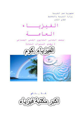 تحميل كتاب الفيزياء للصف الثاني ثانوي pdf