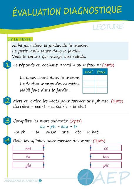 رائز التقويم التشخيصي للمستوى الرابع فرنسية