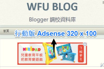 blogger-mobile-adsense-optimize
