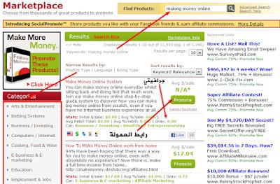 تعرف على طريقة رائعة للربح من التسويق الإلكتروني عبر CLICKBANK