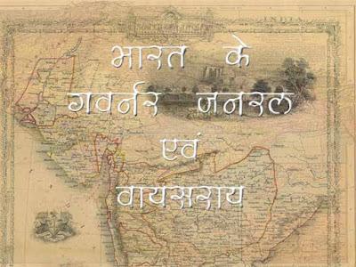 भारत के गवर्नर जनरल एवं वायसराय |Governor General and Viceroy of India