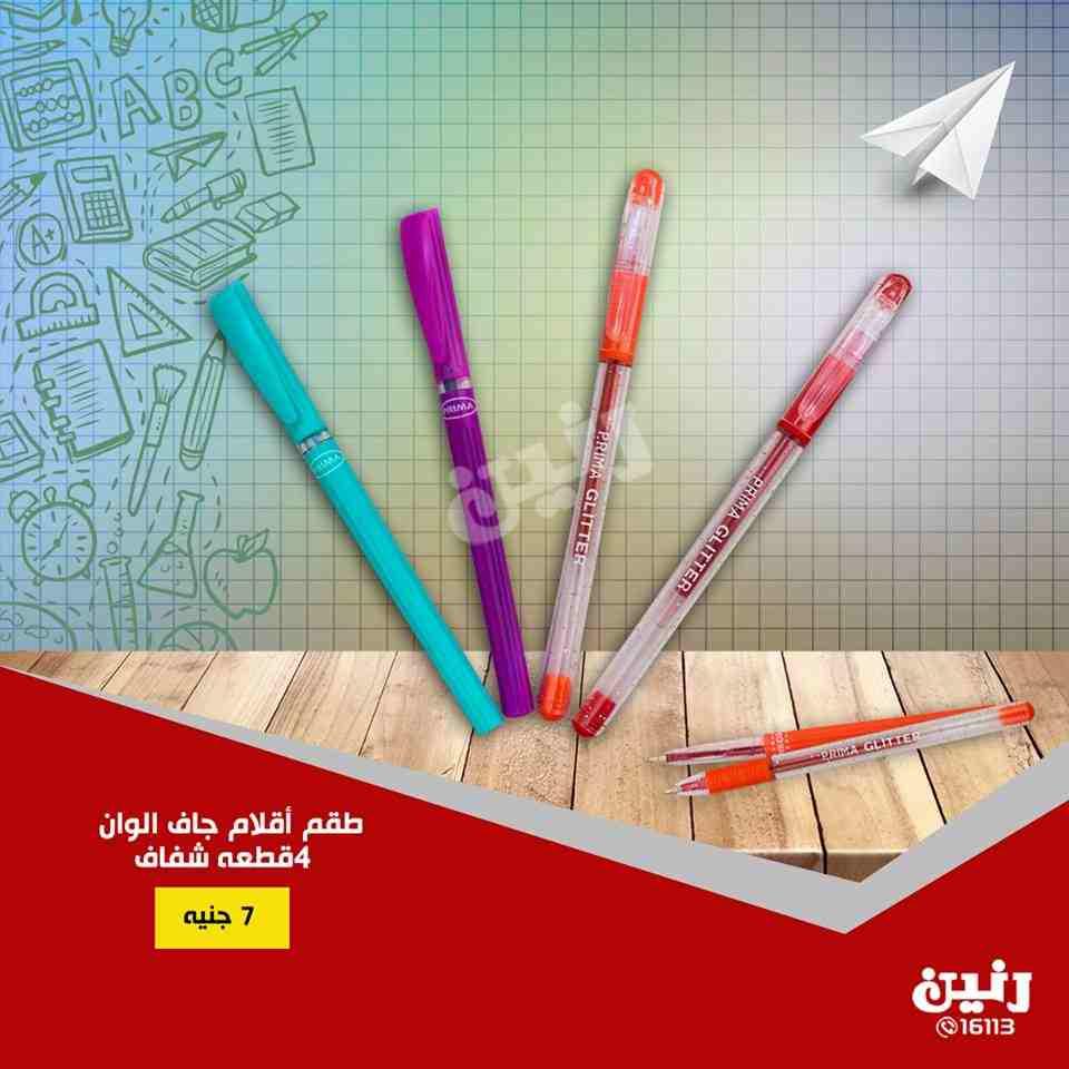 عروض رنين الخميس للسبت 6 و 7 و 8 سبتمبر 2018 مستلزمات المدرسة