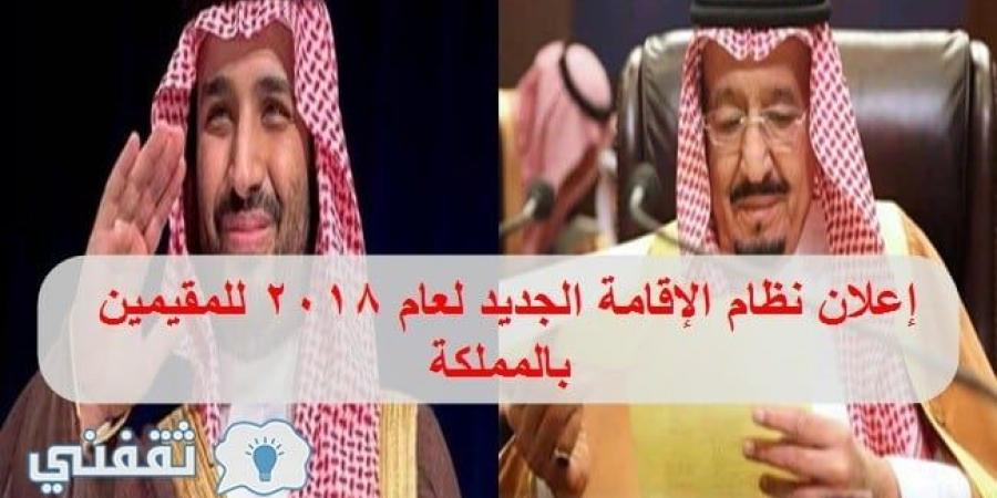 نظام الاقامه الجديد في السعودية ٢٠١٨