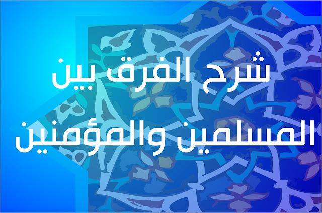 الشيخ الشعراوي يشرح الفرق بين المسلمين والمؤمنين