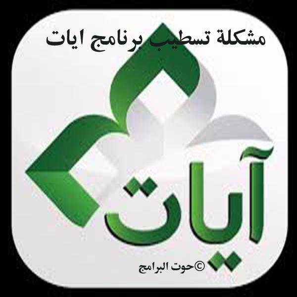 مشكلة تسطيب برنامج ايات ayat