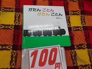 絵本 がたんごとんがたんごとん 100円