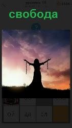 На краю обрыва стоит человек раскинув руки в сторону обращаясь к небу, свобода