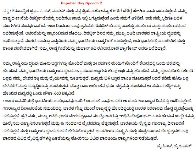 Republic Day Speech In Kannada