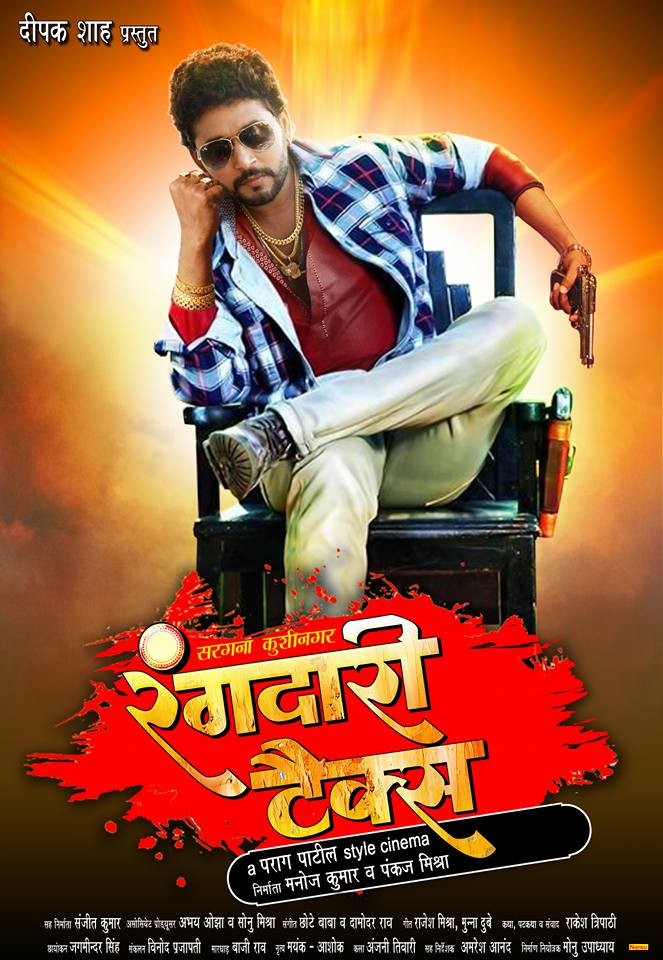 First look Poster Of Bhojpuri Movie Rangdari Tax Feat Yash Kumar Mishra, Poonam Dubey Latest movie wallpaper, Photos