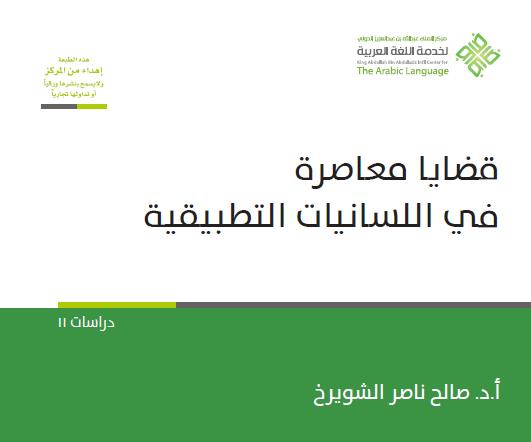 قضايا معاصرة في اللسانيات التطبيقية أ.د. صالح ناصر الشويرخ