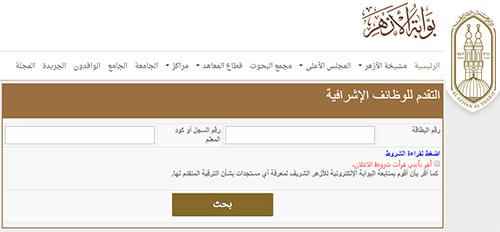 فتح باب التسجيل لوظائف الازهر الشريف بجميع الادارات والمعاهد الازهرية والتقديم حتى 28 / 6 / 2018