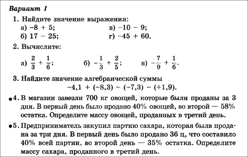 Работе класс кузнецова по 6 по контрольной математике решебник