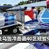 【制水通知】雪邦及乌鲁冷岳逾40区短暂停水!当地居民注意了!