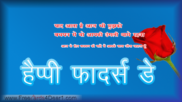 Father's Day Images In Hindi Quotes 2015