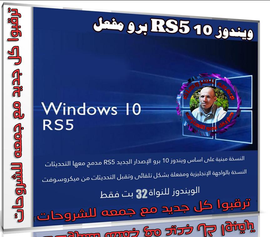 ويندوز 10 RS5 برو مفعل  Windows 10 Pro Rs5 X86  يناير 2019