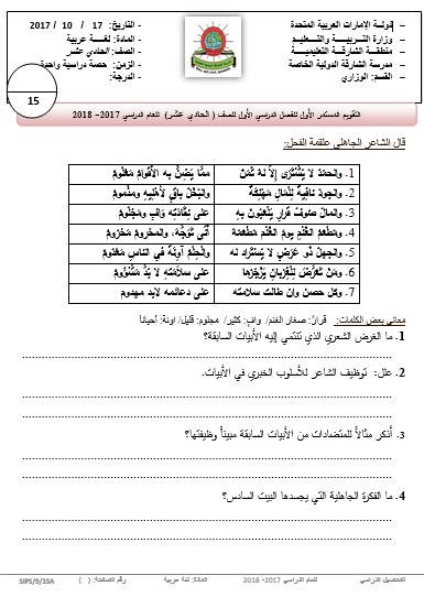 اختبار التقويم المستمر الاول في اللغة العربية للصف الحادي عشر